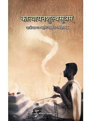 कात्यायनशुल्बसूत्रम् - Sulbasutra Of Katyayana With The Bhashya Of Karka and Vritti Of Mahindra