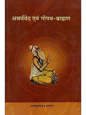 अथर्ववेद  एवं गोपथ - ब्राह्मण - Atharvaveda and Gopatha- Brahmana (An Old and Rare Book)