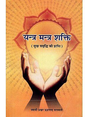 यन्त्र मन्त्र शक्ति (सुख समृद्धि की प्राप्ति)- Powers of Yantra and Mantra (Attainment of Happiness and Prosperity)
