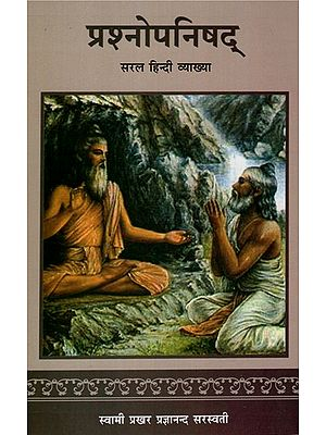 प्रश्नोपनिषद् (सरल हिंदी व्याख्या)- Prashanopanishad (Simple Hindi Explaination)