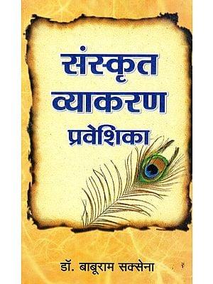 संस्कृत व्याकरण प्रवेशिका- Introductory Sanskrit Grammer