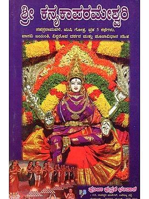 Kanyaka Parameshwari