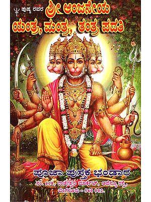 Sree Anjaneya- Yantra, Tantra, Mantra Paddhati