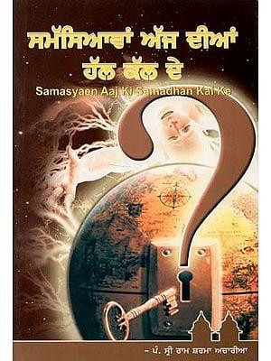 Samasyaen Aaj Ki Samadhan Kal Ke (Punjabi)