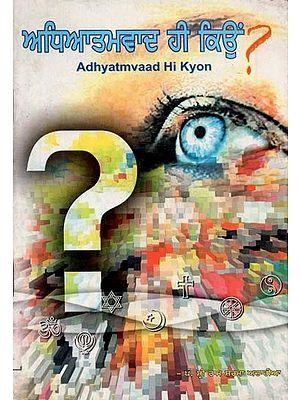 Adhyatmvaad Hi Kyon (Punjabi)