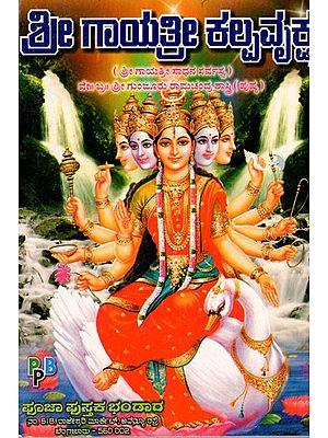Shree Gayathri Kalpavruksha