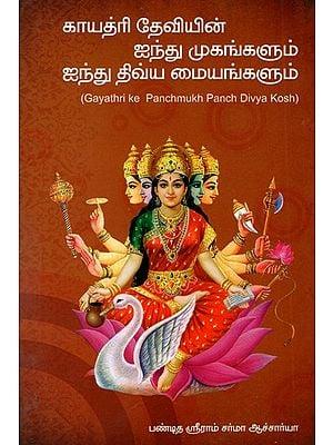 Gayathri Ke Panchmukh Panch Divya Kosh (Tamil)