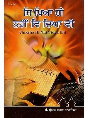Shiksha Hi Nhi Vidya Bhi (Punjabi)