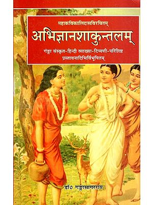 अभिज्ञानशाकुन्तलम् - Abhijnana Shakuntalam