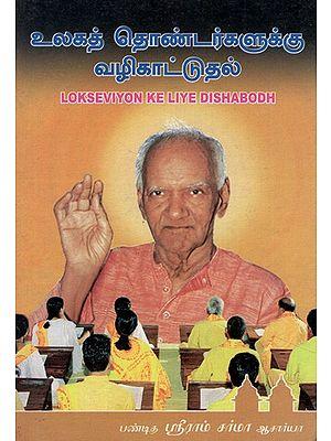 Lokseviyon Ke Liye Dishabodh (Tamil)