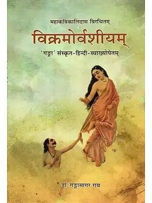 विक्रमोर्वशीयम् - Vikramorvasiyam of Mahakavi Kalidas