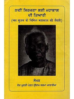 Preparation of Mahakal For The Purpose of New Creation (Punjabi)