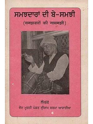 Foolishness of the Wise (Punjabi)
