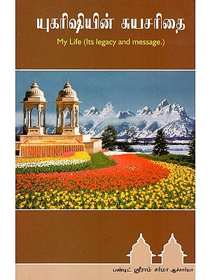 My Life - It's Legacy And Message (Tamil)