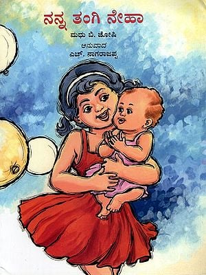 Neha, My Sister (Kannada)