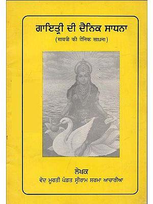 Daily Sadhana of Gayatri (Punjabi)