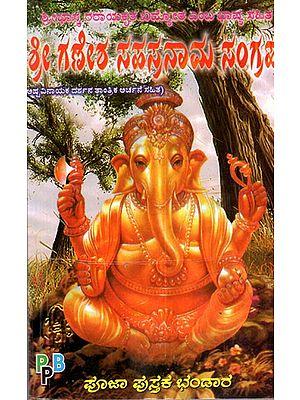 Ganesha Sahasranama Sangraha