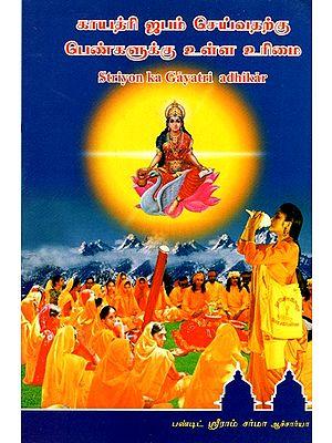 Striyon Ka Gayatri Adhikar (Tamil)