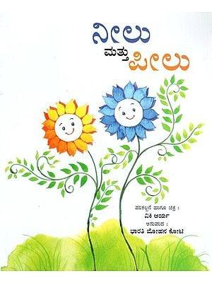 Neelu and Peelu (Kannada)
