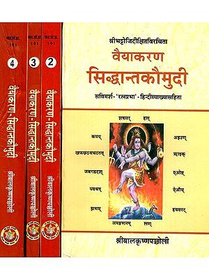 वैयाकरण-सिद्धान्तकौमुदी- Vyakaran Siddhant Kaumudi (Set of 4 Volumes)