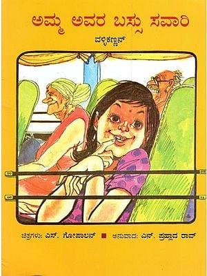 Madam Rides the Bus (Kannada)
