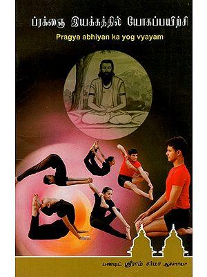 Pragya Abhiyan Ka Yog Vyayam (Tamil)