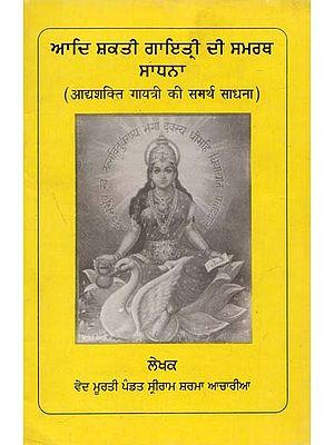 Powerful Sadhana of Adyashakti Gayatri (Punjabi)