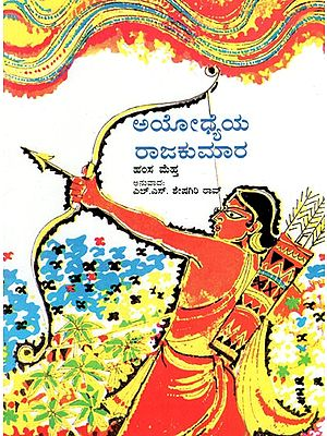 The Prince of Ayodhya (Kannada)
