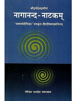 नागानन्द- नाटकम् - Naganand Natakam