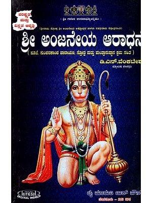 Sri Anjaneya Aradhane (Kannada)