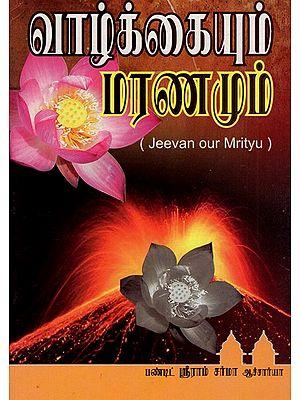 Jeevan Our Mrityu (Tamil)