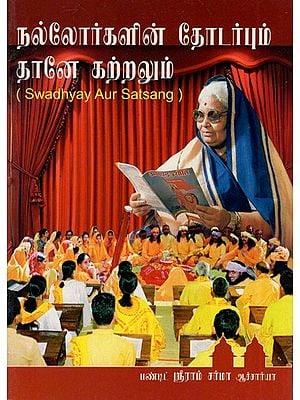 Swadhyay Aur Satsang (Tamil)