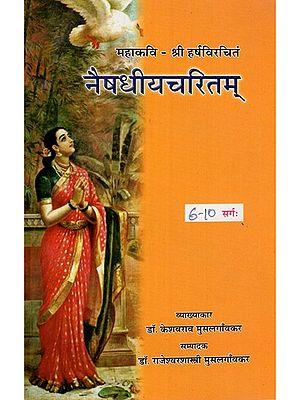 नैषधीयचरितम्- Naishadhiya Charitam- Canto (6-10)