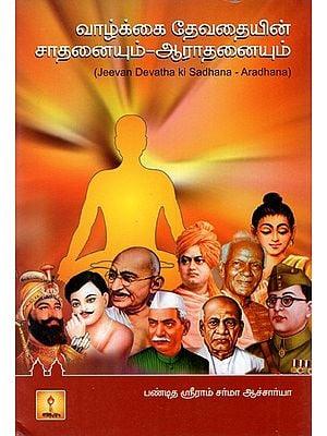 Jeevan Devatha Ki Sadhana - Aradhana (Tamil)
