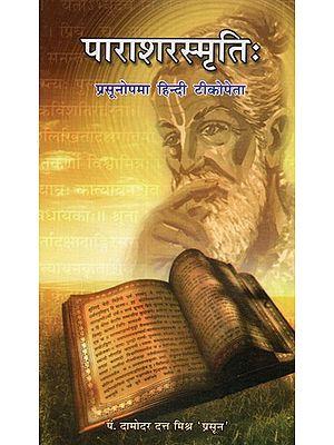 पाराशरस्मृतिः- Parasara Smriti