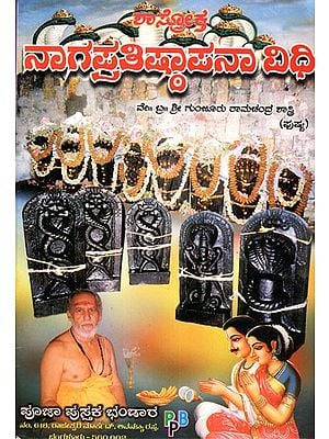 Shastroktha Naga Prathistapana Vidhi