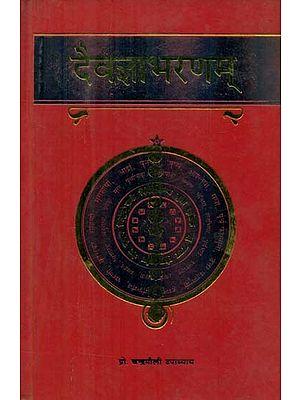दैवज्ञा भरणम्- Daivajna Bharanam