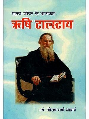 मानव जीवन के भाष्यकार ऋषि टालस्टाय : Sage Tolstoy, Commentator of Human Life