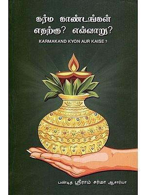 Karmakand Kyon Aur Kaise (Tamil)