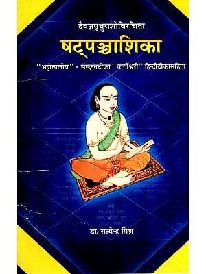 षट्पञ्चाशिका- Shat Panchashika (An Old and Rare Book)