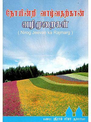 Nirog Jeevan Ka Rajmarg (Tamil)