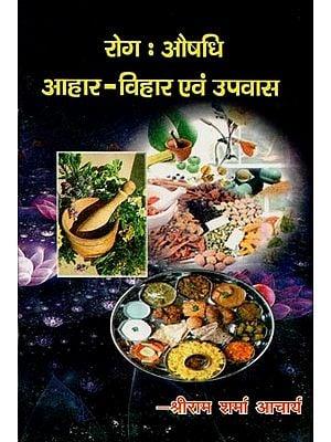 रोग : औषधि आहार - विहार एवं उपवास : Disease: Medicine Diet - Vihara and Fasting