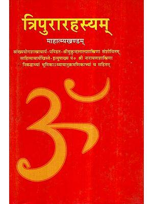 त्रिपुरारहस्यम् (माहात्म्यखण्डम्): Tripura Rahasyam, Mahatmya Khandam (An Old and Rare Book)