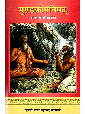 मुण्डकोपनिषद् (सरल हिंदी व्याख्या)- Mundaka Upanishad (Simple Hindi Explaination)
