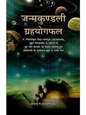 जन्मकुण्डली ग्रहयोगफल- Janam Kundli Grhya Yogafal