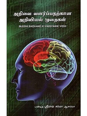 Buddhi Badhane Ki Vaigyanik Vidhi (Tamil)
