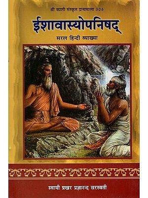 ईशावास्योपनिषद् (सरल हिंदी व्याख्या)- Isavasyopanishad (Simple Hindi Explaination)