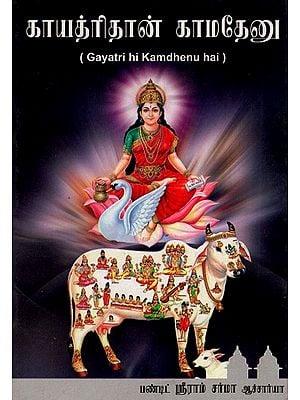 Gayatri Hi Kamdhenu Hai (Tamil)