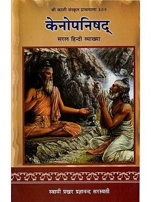 केनोपनिषद् (सरल हिंदी व्याख्या)- Kenopanishad (Simple Hindi Explaination)