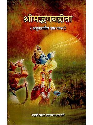 श्रीमद्भगवद्गीता- Bhagavad Gita (Anukarniya Sartatva)